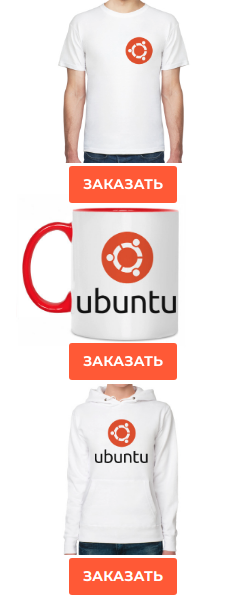 Футболки Ubuntu