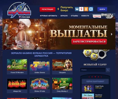 казино вулкан россия зеркало