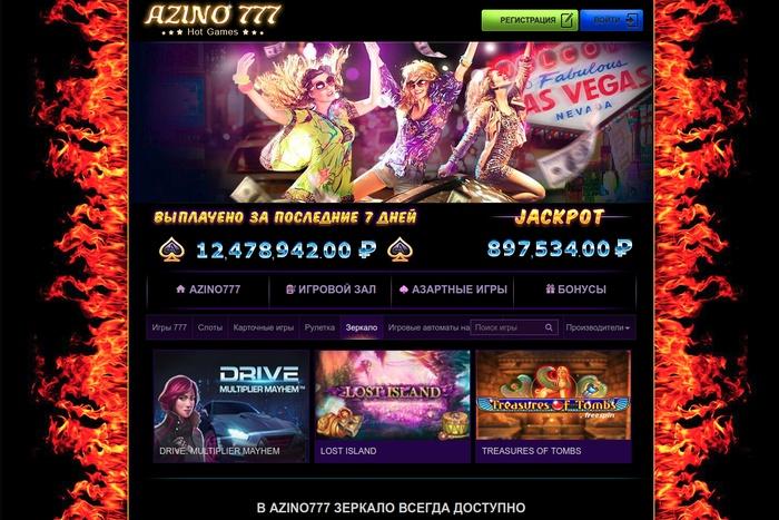 azino777 обход блокировки