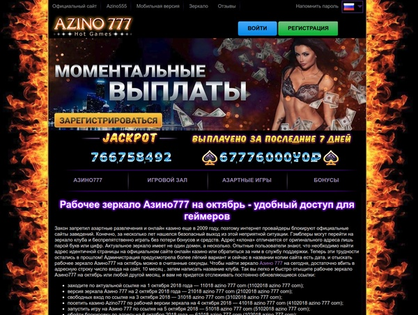 зарегистрироваться азино 777