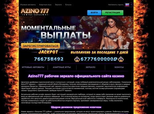 http azino777 com