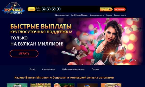вулкан миллион бонус за регистрацию в казино