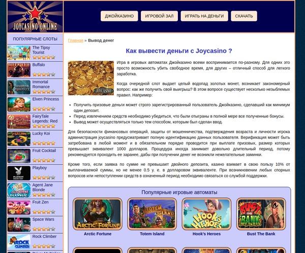 официальный сайт как выводить деньги с джойказино