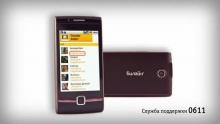 смартфон Билайн
