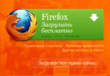 Firefox 17 загрузить бесплатно