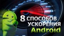ускорение Android