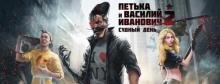 Петька и Василий Иванович 2. Судный день