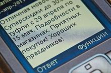 СМС-спам