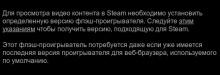 Решаем проблему с видеороликами в Steam на 64-битных Linux-системах