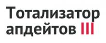 Тотализатор апдейтов