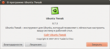 Ubuntu Tweak 0.7.3