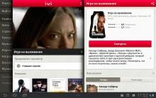 Программа ivi.ru