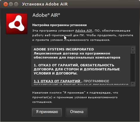 Adobe Air под Linux - лицензионное соглашение