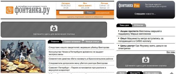 флеш по клику в Firefox 15