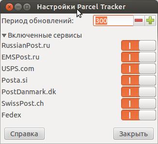 настройки Parcel Tracker