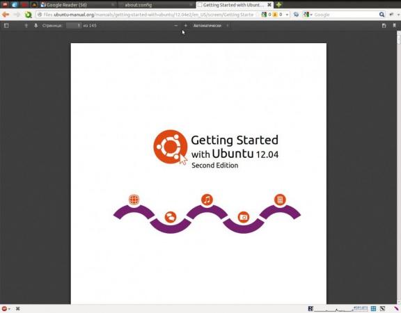 встроенный просмотрщик PDF-файлов в Firefox 15