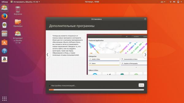установка Ubuntu 17.10
