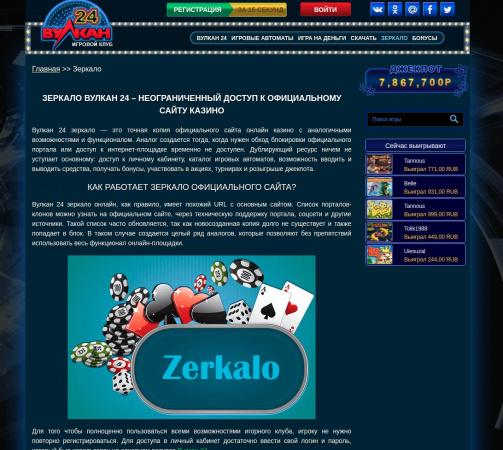 онлайн казино vulcan 24 зеркало сайта