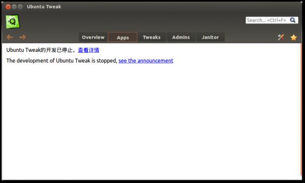 Прекращение разработки Ubuntu Tweak