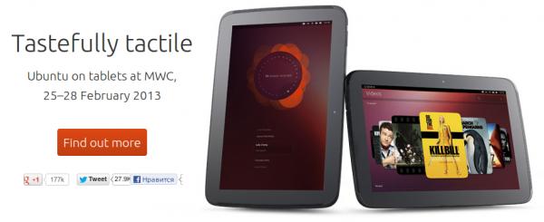 Представлена Ubuntu для планшетов
