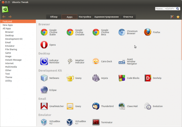 Apps в Ubuntu Tweak 0.8.0