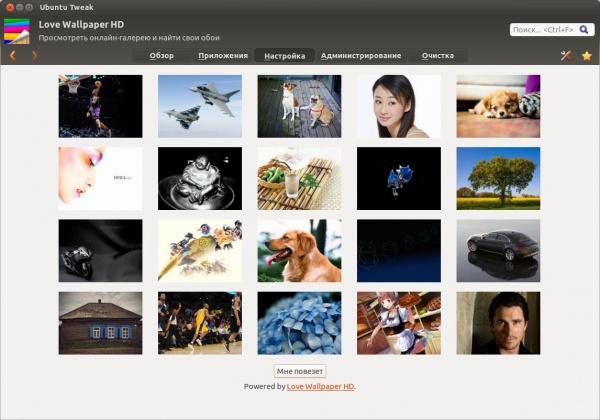 интеграция с сервисом Love Wallpaper HD