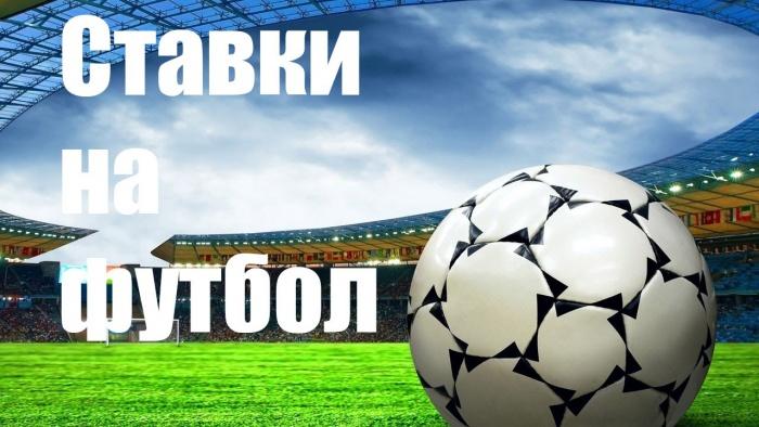 Футбол ставка победа второй [PUNIQRANDLINE-(au-dating-names.txt) 50