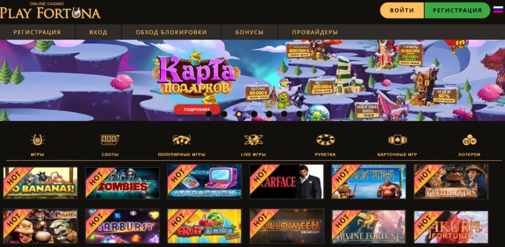 Почему все больше игроков выбирает онлайн казино Play Fortuna?