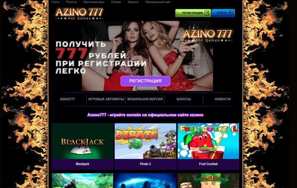 Название казино игр