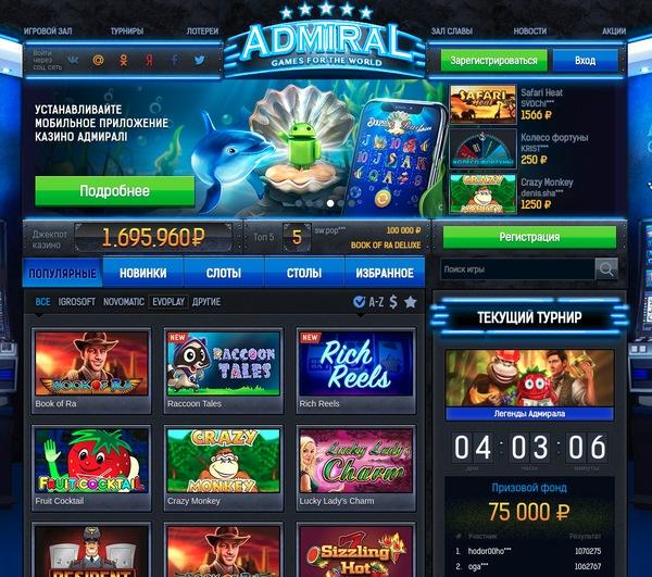 Адмирал казино выигрыш игровые автоматы corona