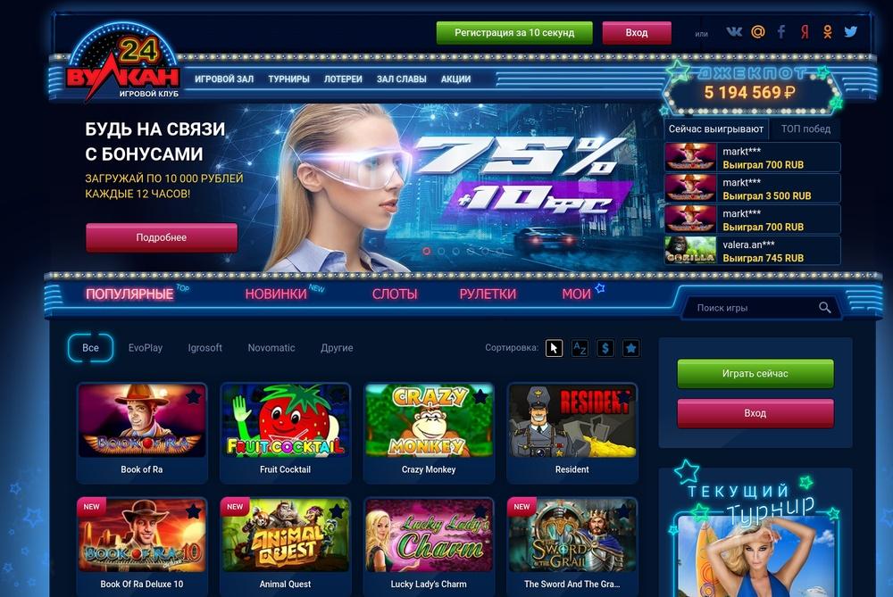 Слушать музыку из рекламы казино вулкан игровые автоматы 2009 eng