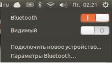 индикатор Bluetooth
