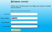 Как добавить новые контакты в Skype