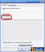 Отключение диспетчера задач в Windows