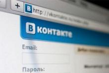 ВКонтакте на некоторое время стал запрещенным сайтом