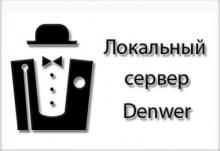 Denwer