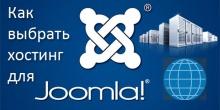 хостинг для Joomla