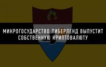 Либерленд