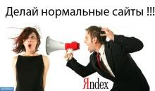 фильтра Яндекса
