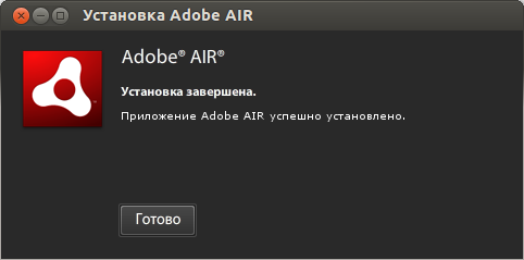 Adobe Air под Linux - установка завершена