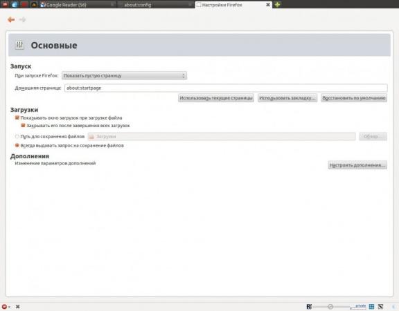 настройки Firefox 15 во вкладке