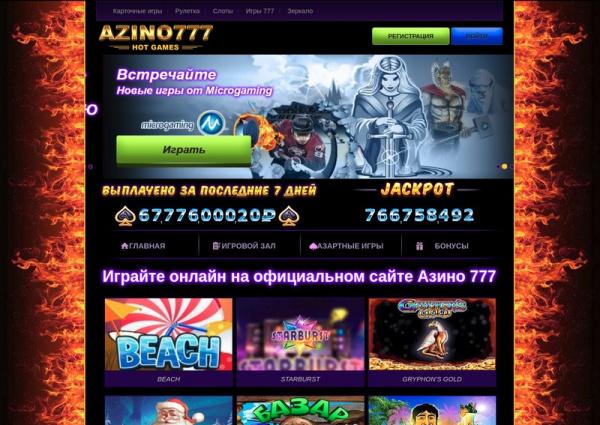 Игровые автоматы в Азино777