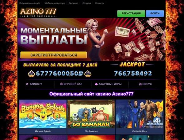 азино777 бонус при регистрации казахстан