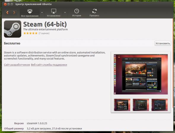 Steam в Центре приложений