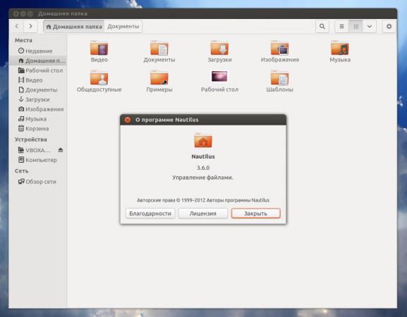 Nautilus 3.6 в Ubuntu 12.10