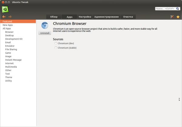 Apps в Ubuntu Tweak 0.8.0