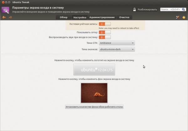 отключение гостевого аккаунта в Ubuntu Tweak