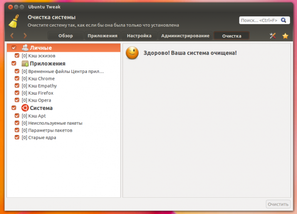 Ubuntu Tweak 0.8.4