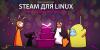 распродажа Linux-игр в Steam